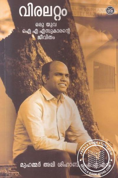 Cover Image of Book വിരലറ്റം