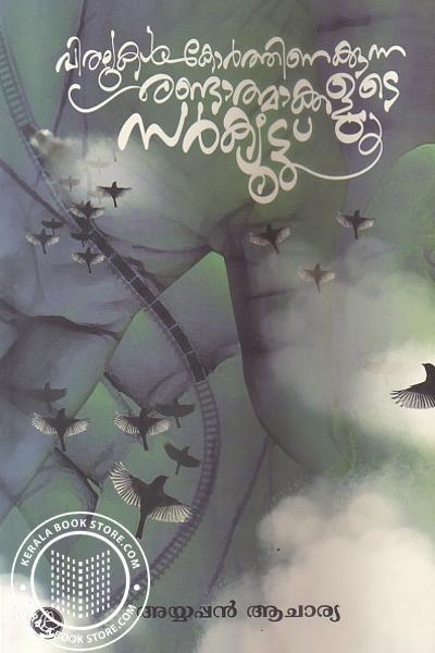 Cover Image of Book Viralukal KorthinakkunnaRandalmakkalute Cricuit