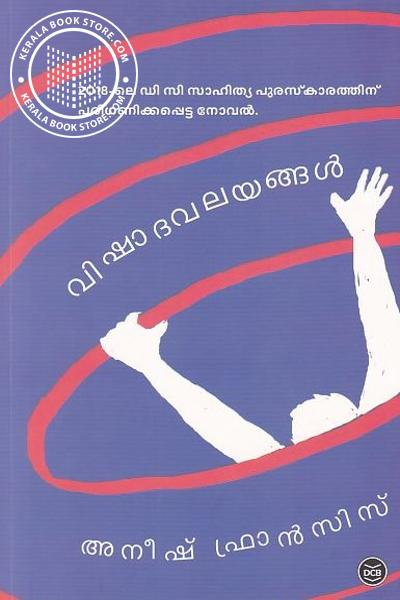 Image of Book Vishada Valayangal