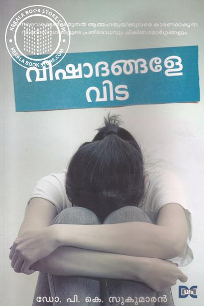 Cover Image of Book Vishadangale Vida