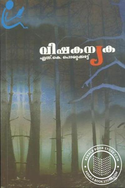 Cover Image of Book Vishakanyaka