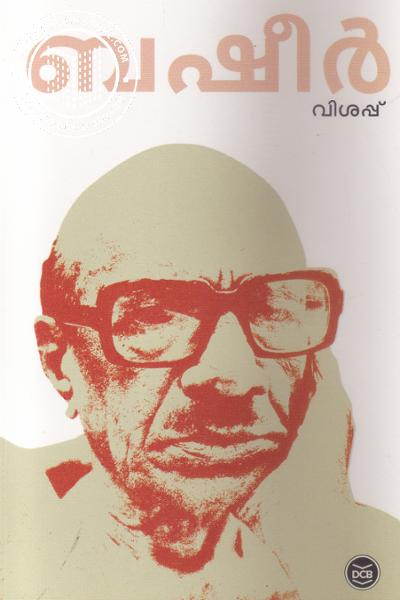 Cover Image of Book Vishappu