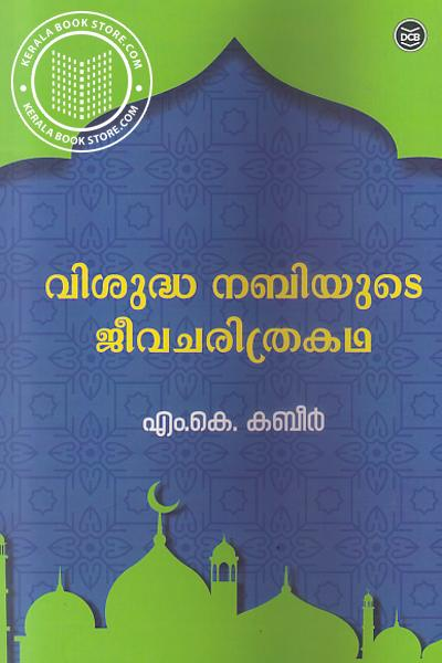 Cover Image of Book Visudha Nabiyude Jeevacharitra Katha