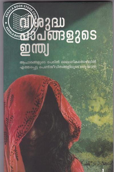 Cover Image of Book Visudha Papangalute India