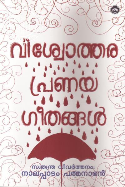 Image of Book Viswothara Pranayageethangal