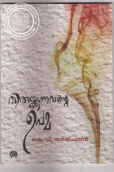 Cover Image of Book Vithakkunnavante Upama