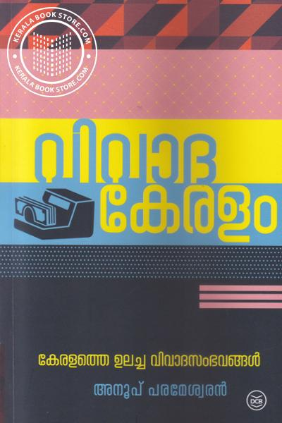 Cover Image of Book വിവാദ കേരളം - കേരളത്തെ ഉലച്ച വിവാദസംഭവങ്ങള്