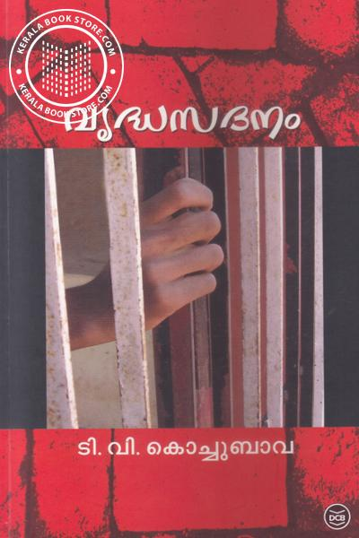 Cover Image of Book Vrhddhasadanam