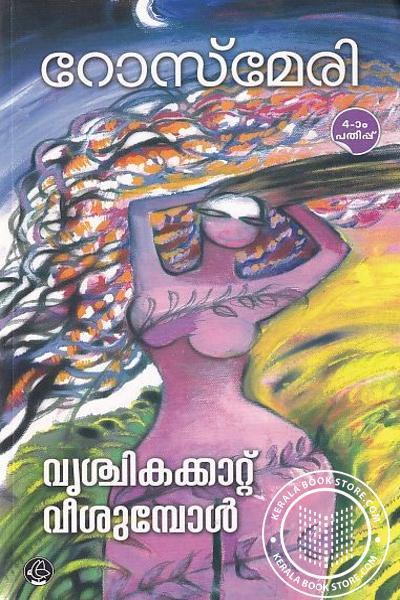 Cover Image of Book വൃശ്ചികക്കാറ്റ് വീശുമ്പോള്