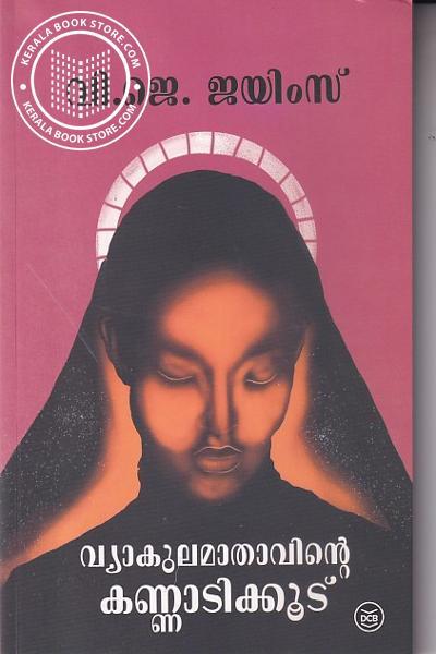 Cover Image of Book വ്യാകുലമാതാവിന്റെ കണ്ണാടിക്കൂട്