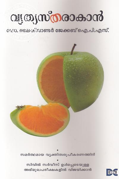 Cover Image of Book വ്യത്യസ്തരാകാന്