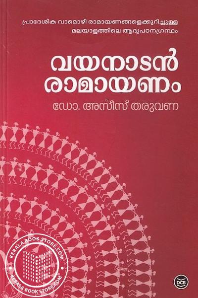 Cover Image of Book വയനാടന് രാമായണം