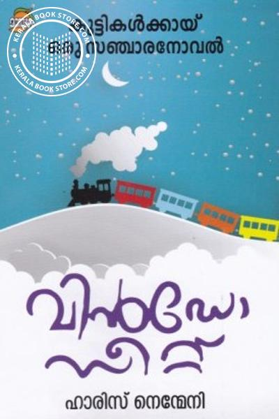 Cover Image of Book വിൻഡോ സീറ്റ്