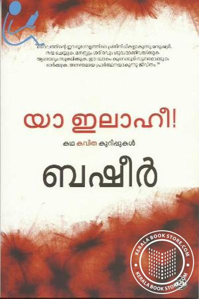 Cover Image of Book യാ ഇലാഹി