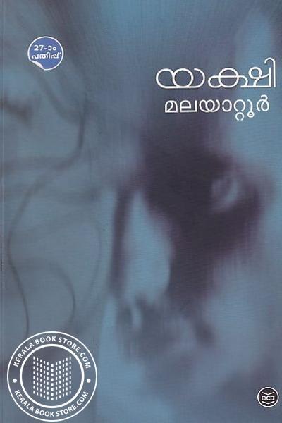 Image of Book യക്ഷി
