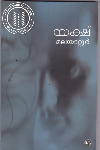 Cover Image of Book യക്ഷി