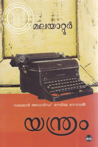 Cover Image of Book Yanthram
