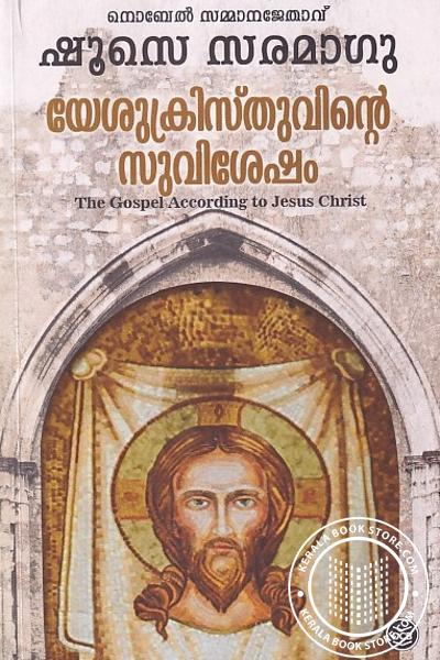 Cover Image of Book യേശുക്രിസ്തുവിന്റെ സുവിശേഷം