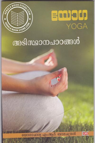 Cover Image of Book Yoga Adisthanapadangal