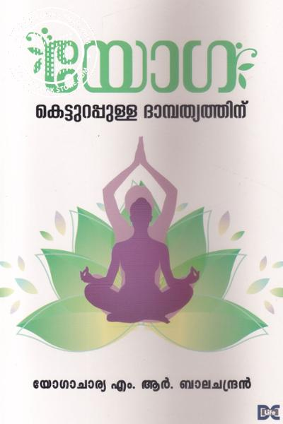 Cover Image of Book Yoga Ketturappulla Dampathyathinu