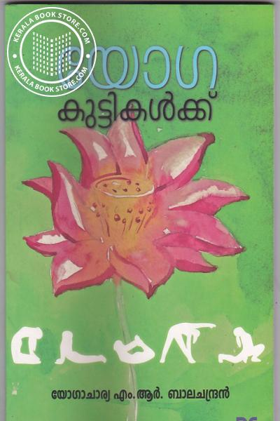 Image of Book Yoga Kuttikalkku