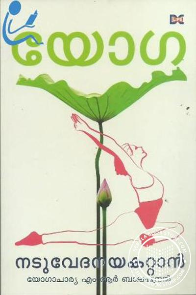 Cover Image of Book Yoga- Naduvedhanayakattan
