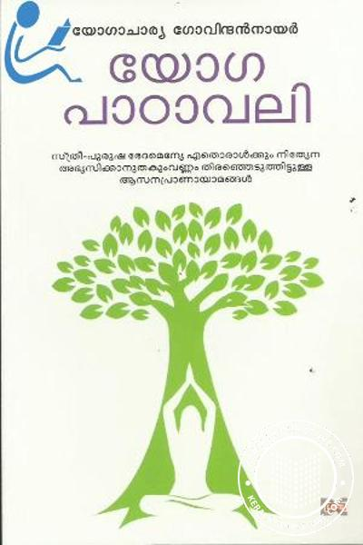 Cover Image of Book യോഗ പാഠാവലി