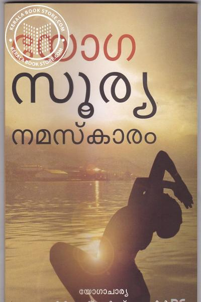 Image of Book Yoga Sooryanamaskaram