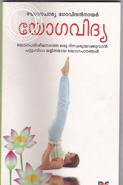 Cover Image of Book യോഗവിദ്യ