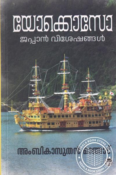Image of Book യോക്കൊസോ ജപ്പാന് വിശേഷങ്ങള്