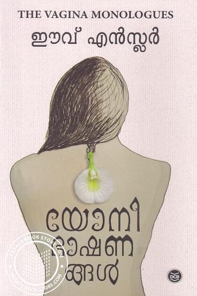 Cover Image of Book യോനിഭാഷണങ്ങള്