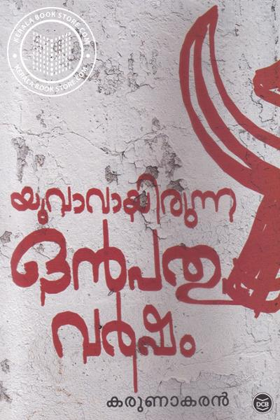 Cover Image of Book Yuvavayirunna Onpathu Varsham