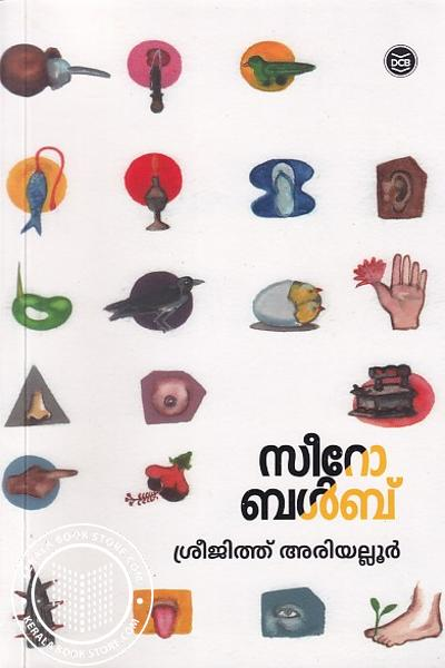 Cover Image of Book സീറോ ബള്ബ്