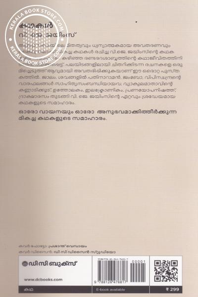 inner page image of Kathakal V J James