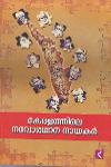 Thumbnail image of Book കേരളത്തിലെ നവോത്ഥാന നായകർ