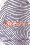 Thumbnail image of Book Manushyaputhranaya Yesu