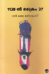 Thumbnail image of Book 1128-ല്‍ ക്രൈം 27