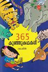 Thumbnail image of Book 365 Kunjukathakal