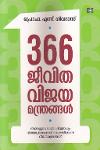 Thumbnail image of Book 366 JeevithaVijaya Manthrangal