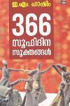 Thumbnail image of Book 366 സൂഫിദിന സൂക്തങ്ങള്