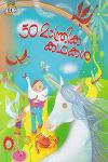 Thumbnail image of Book 50 മാന്ത്രിക കഥകള്
