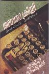 Thumbnail image of Book A B C Narahathyakal