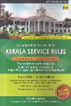 Thumbnail image of Book A Comprehensive Guide to Kerala Service Rules