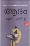 Thumbnail image of Book ആദം