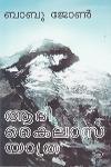 Thumbnail image of Book Aadikailasayathra