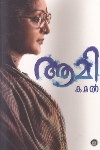 Thumbnail image of Book Aami