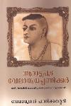 Thumbnail image of Book Aaraattupuzha Velaayudhappanicker Charitrathil Edam Kittathapoya Viplavakari