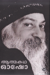 Thumbnail image of Book Aathmakatha-Osho