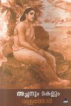 Thumbnail image of Book അച്ഛനും മകളും