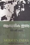 Thumbnail image of Book ആധുനിക ഇന്ത്യ